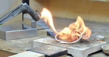 獨一無二的手工銀飾自己做,喬安格斯DIY體驗還可以做對戒喔