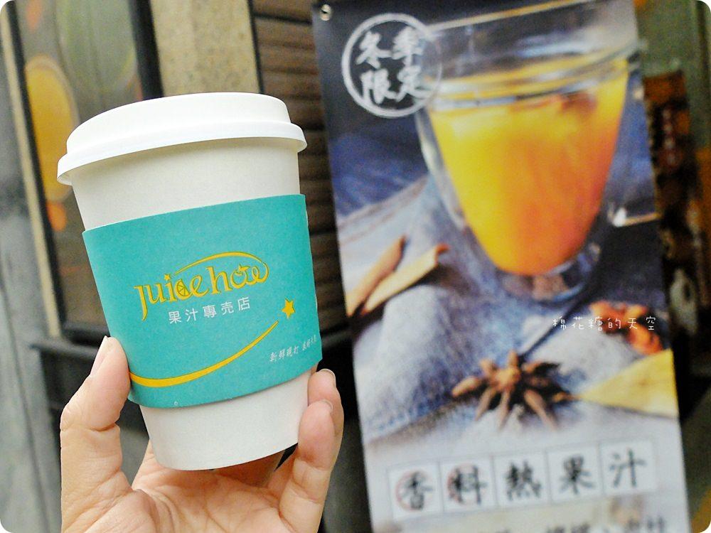 100%純果汁,現打綠拿鐵精力湯通通都在公益路Juice How就是好啊! - 棉花糖的天空