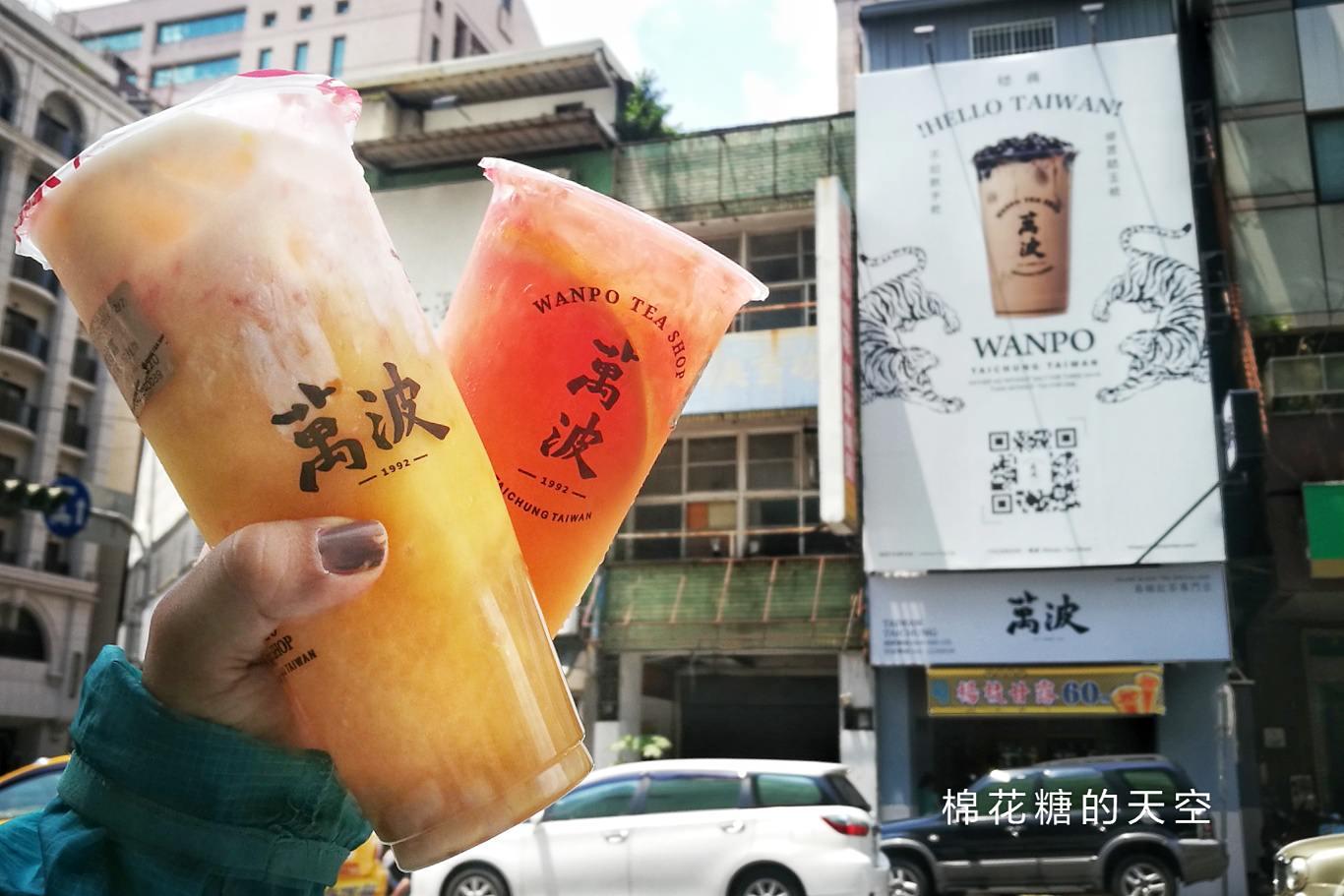 萬波島嶼紅茶臺中二店低調開幕啦!楊枝甘露延長販售八月也喝得到啦 - 棉花糖的天空