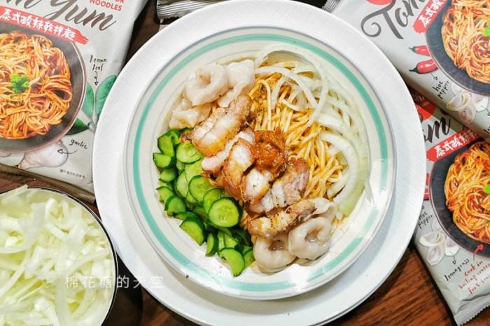 瓦城最新推出泰式乾拌麵!道地泰式風味在家裡就能輕鬆吃得到