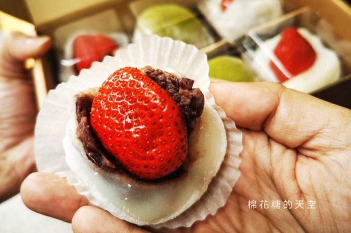 台中也有草莓麻糬!IG瘋狂打卡就是這一顆~和日甜點專賣店
