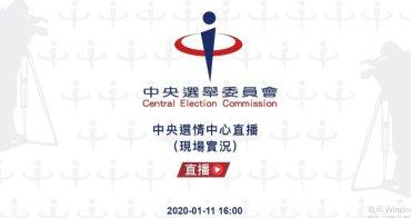2020總統大選、立委選舉線上開票平台總整理!!