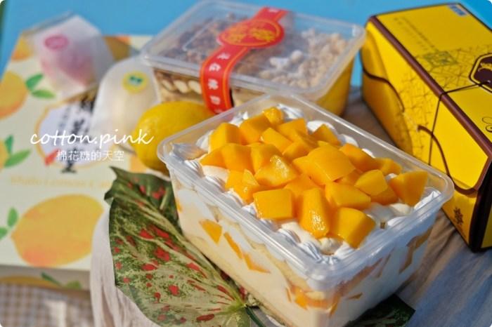 台中沙鹿伴手禮推薦|最新法式檸檬蛋糕寶盒美味不輸滿滿芒果!黑白太陽餅、五色檸檬蛋糕都要帶回家~