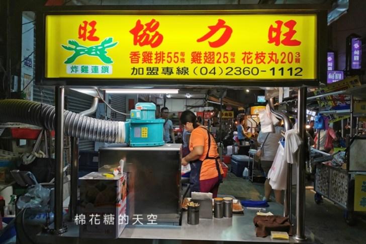 20200616222325 50 - 人氣雞排店只賣三種炸物人氣絲毫不減,這家協力旺很不一樣耶~