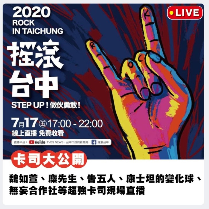 20200717171955 83 - 快上線!2020搖滾台中線上直播開始啦!連續兩天、完全免費~ROCK起來!