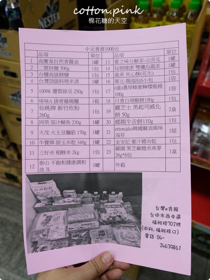 20200813085929 67 - 熱血採訪│比買一送一還便宜!台灣e食館七月半價格太殺啦!振興券還有優惠喔~