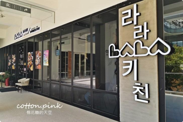 20200913201953 8 - 熱血採訪│台中韓式燒肉搭配部隊鍋、不出國也能來拉拉廚房吃好料