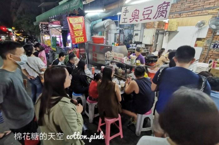 一中必吃臭豆腐街上這家人最多!最新店名手工臭豆腐~獨家醬料一定要加!