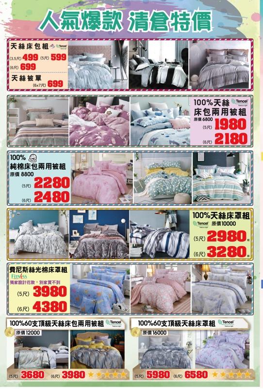 20201209150717 32 - 熱血採訪│只有十天,年度最殺寢具開倉特賣!天絲床包、羊毛被、羽絨被…多款枕頭買一送一