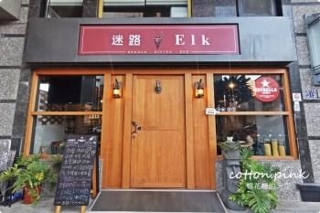 台中早午餐推薦 迷路&elk是餐酒館也是網美咖啡廳,宵夜、晚餐也可以吃早午餐
