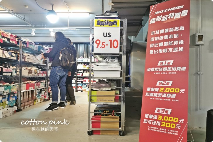 20210106131042 87 - 熱血採訪│2021日曜天地限時清倉特賣!最後兩週,通通正版,指定鞋款買一送一
