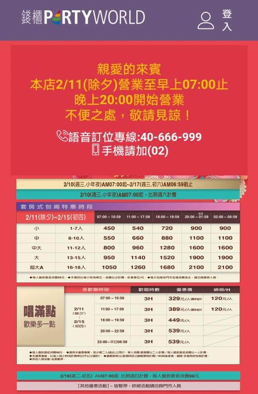 20210211074855 96 - 台中過年期間KTV消費方式、夜市營業時間懶人包