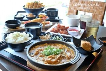 挑戰公益路最划算套餐!遇見和食日式定食全新菜單168元起外帶再打9折~文內有完整菜單