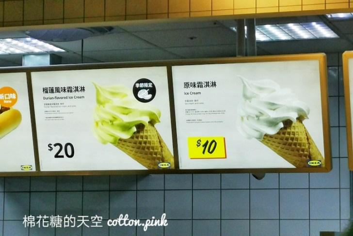 20210502114731 85 - IKEA最新口味霜淇淋很有味道?!季節限定快來挑戰~