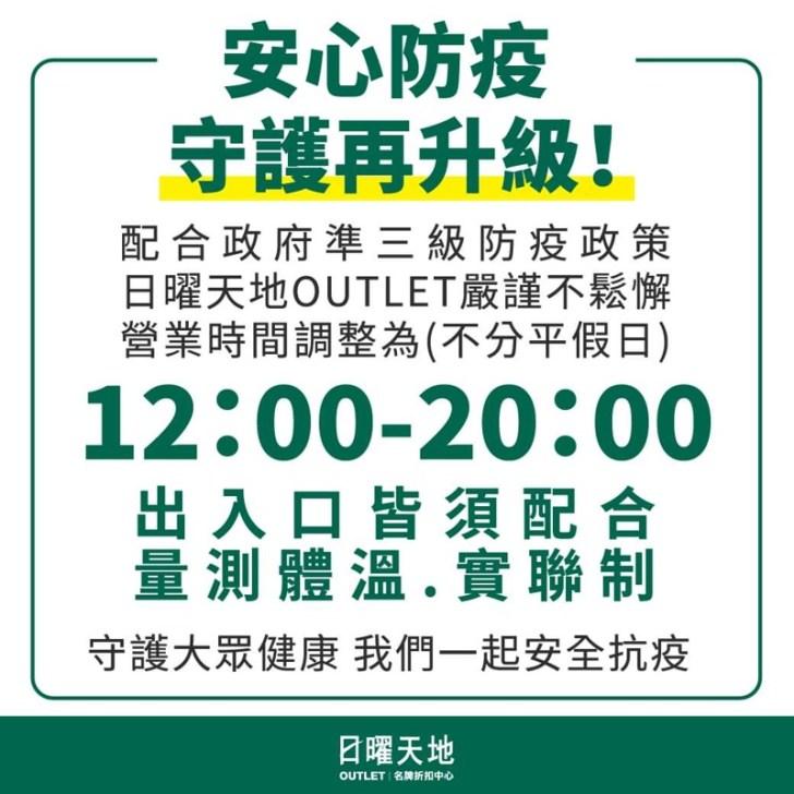 20210517133658 9 - 因應疫情,台中各大百貨公司營業時間即日起調整(本篇持續更新