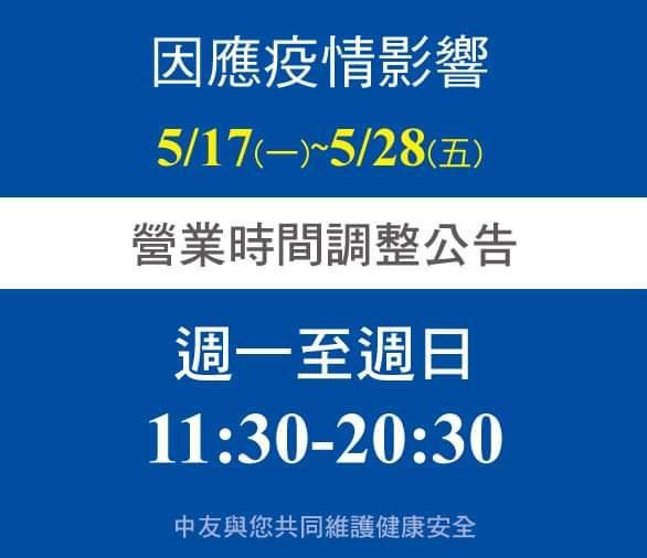 20210517133701 51 - 因應疫情,台中各大百貨公司營業時間即日起調整(本篇持續更新