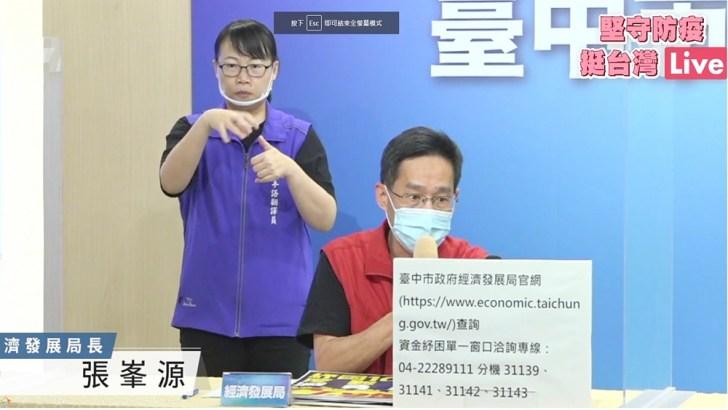 20210523152633 72 - 最新公布!!台中市政府防疫紓困10方~