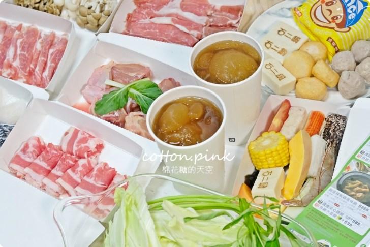 20210524171324 33 - 熱血採訪│石二鍋外帶火鍋套餐限時免費升級大肉大菜,而且也有送冰沙!
