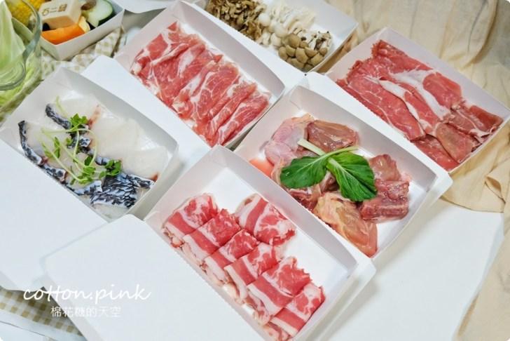 20210524171347 26 - 熱血採訪│石二鍋外帶火鍋套餐限時免費升級大肉大菜,而且也有送冰沙!