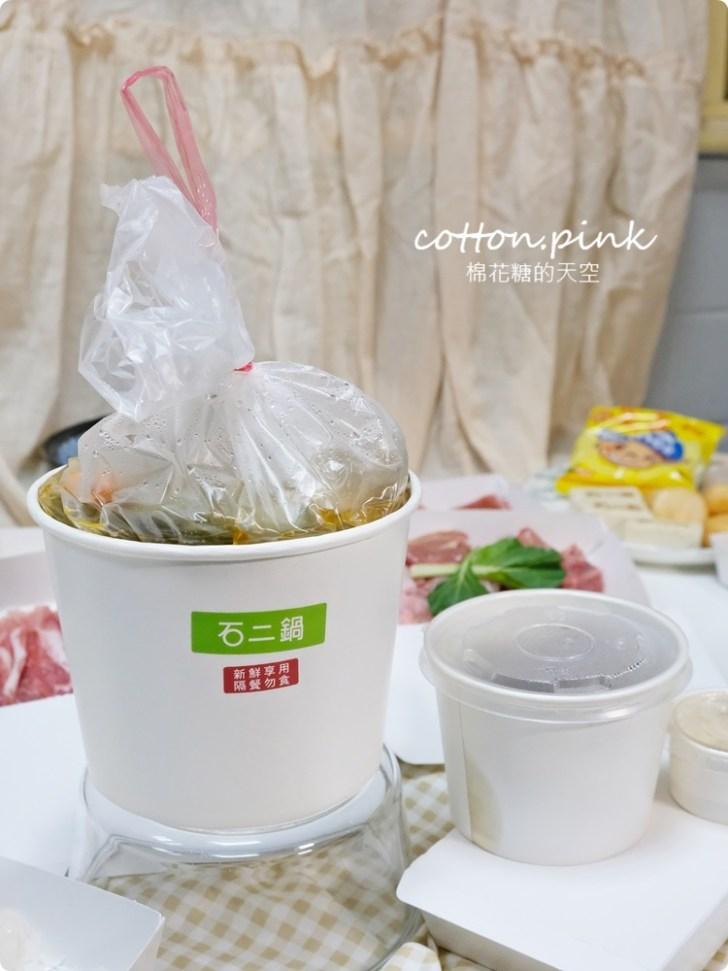 20210524171423 34 - 熱血採訪│石二鍋外帶火鍋套餐限時免費升級大肉大菜,而且也有送冰沙!