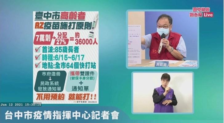 20210612154308 43 - 台中市政府最新公布!85歲以上長者施打疫苗免預約~在家等通知單喔!!