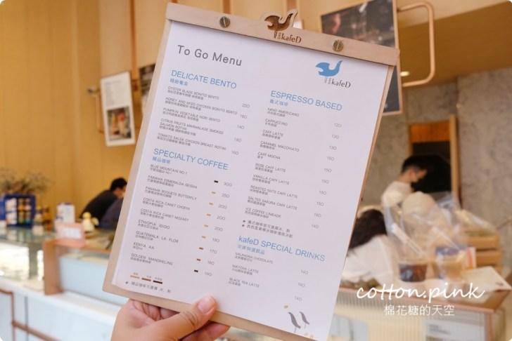 20210626010201 14 - 熱血採訪│籌劃了一個月,台中網美咖啡廳外帶餐盒正式開賣!kafeD外帶優惠、滿額外送資訊整理