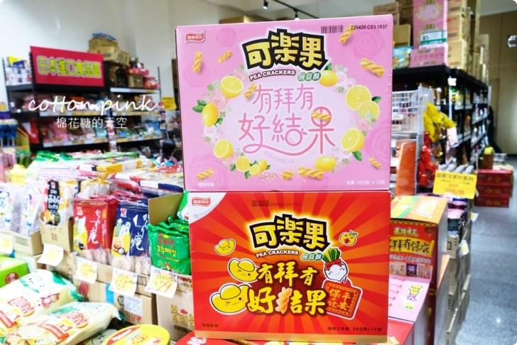 20210729143007 5 - 熱血採訪│豐原零食批發就在豐亞食品!種類超多,中元節促銷商品更划算