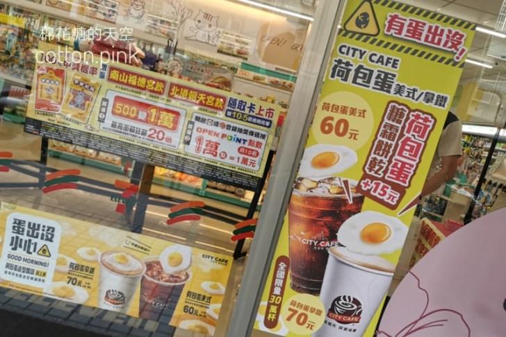 20210825143507 72 - 你的咖啡加蛋嗎?超可愛的荷包蛋咖啡限量供應中