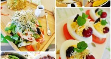 《台中素食》健康養生有機蔬食餐廳-福植田,精緻蔬食輕料理不只吃健康~美味更是滿點!保養身體~就從吃美食開始吧!(高捷市集嚴選店家)