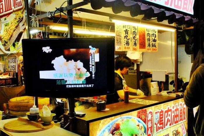 《台中美食》新竹老店新協成鴨肉油飯台中大里夜市也找得到囉!老薑、香菇加上精選鴨胸肉製作~傳統老滋味就是好吃!