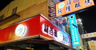 《台中美食》深夜食堂大漠版!維吾爾新疆碳烤獨家特調香料,肉串、青菜、鮮蝦、魚下巴~通通變成異國好味道!