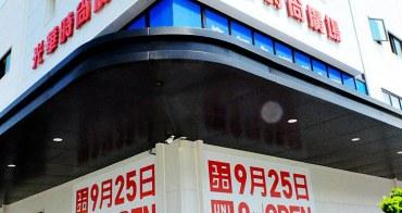 《台中購物》台中海線第一家UNIQLO開幕囉!就在沙鹿光華時尚廣場。不只優惠還抽腳踏車、送彩色筆、拿裕珍馨