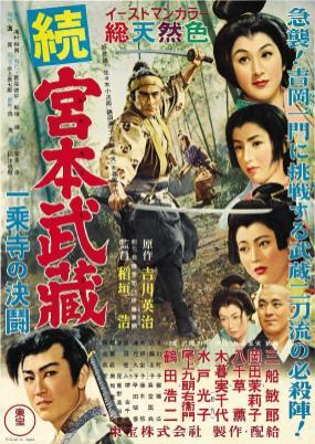Samurai_II_Duel_at_Ichijoji_Temple_poster