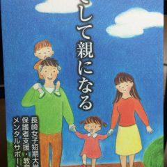 こころの子育て本
