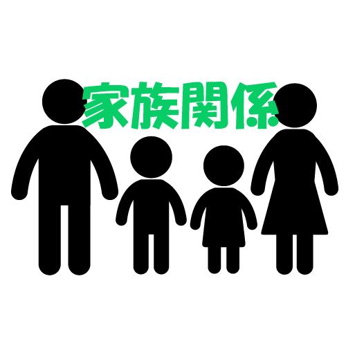 家族関係の悩み