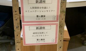 佐賀新聞文化センター2講座