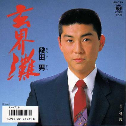 「段田男」の画像検索結果