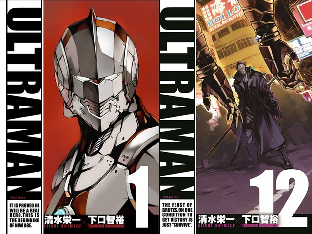 Ultraman cover art from volumes 1 & 12