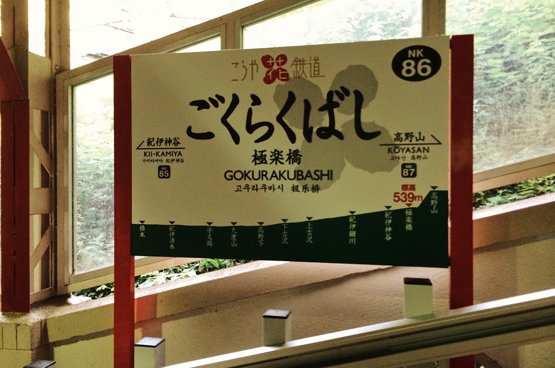 Cable Car from Gokurakubashi up to Koyasan © CoupleofMen.com
