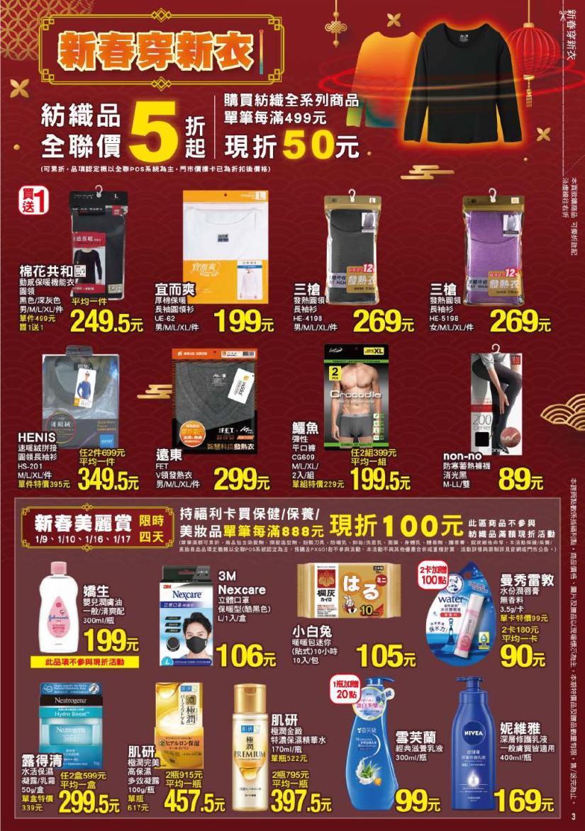 pxmart20210121_000003.jpg