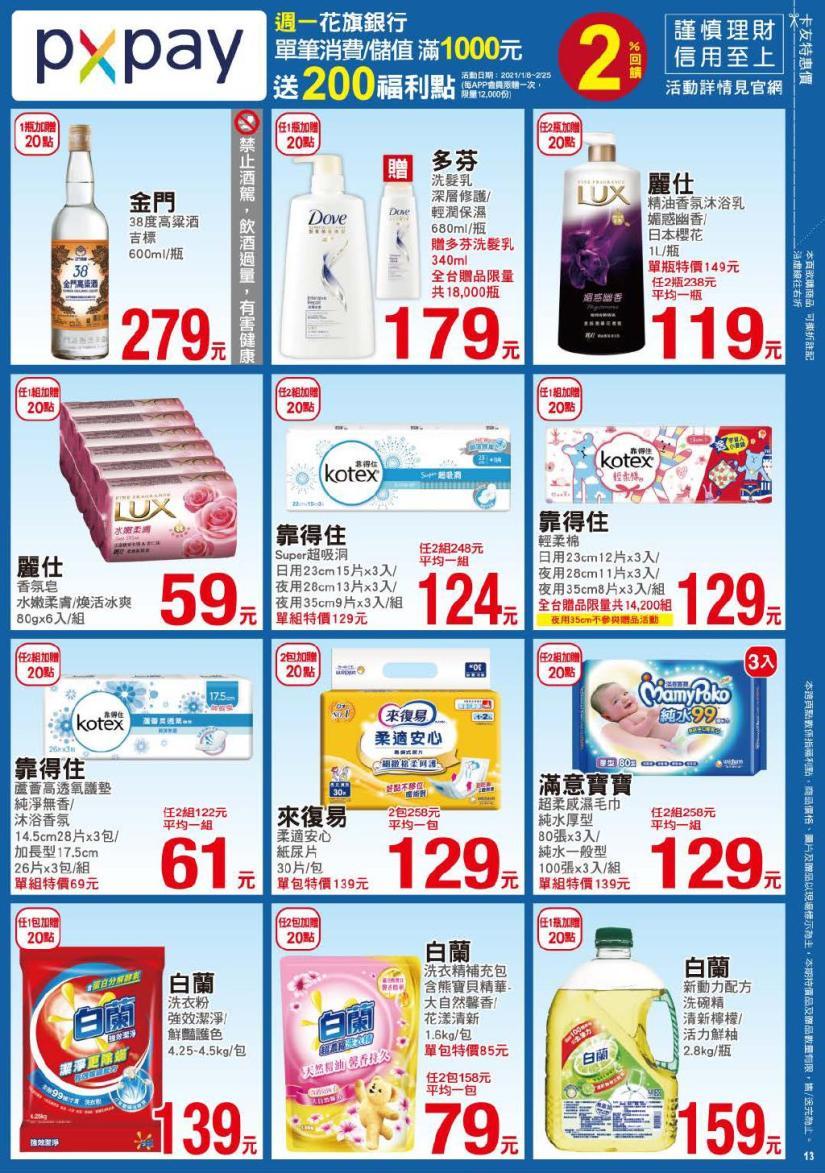 pxmart20210121_000013.jpg