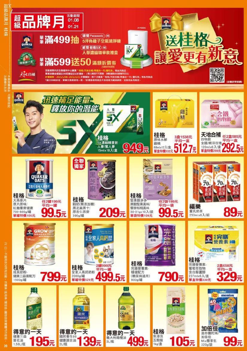 pxmart20210121_000020.jpg