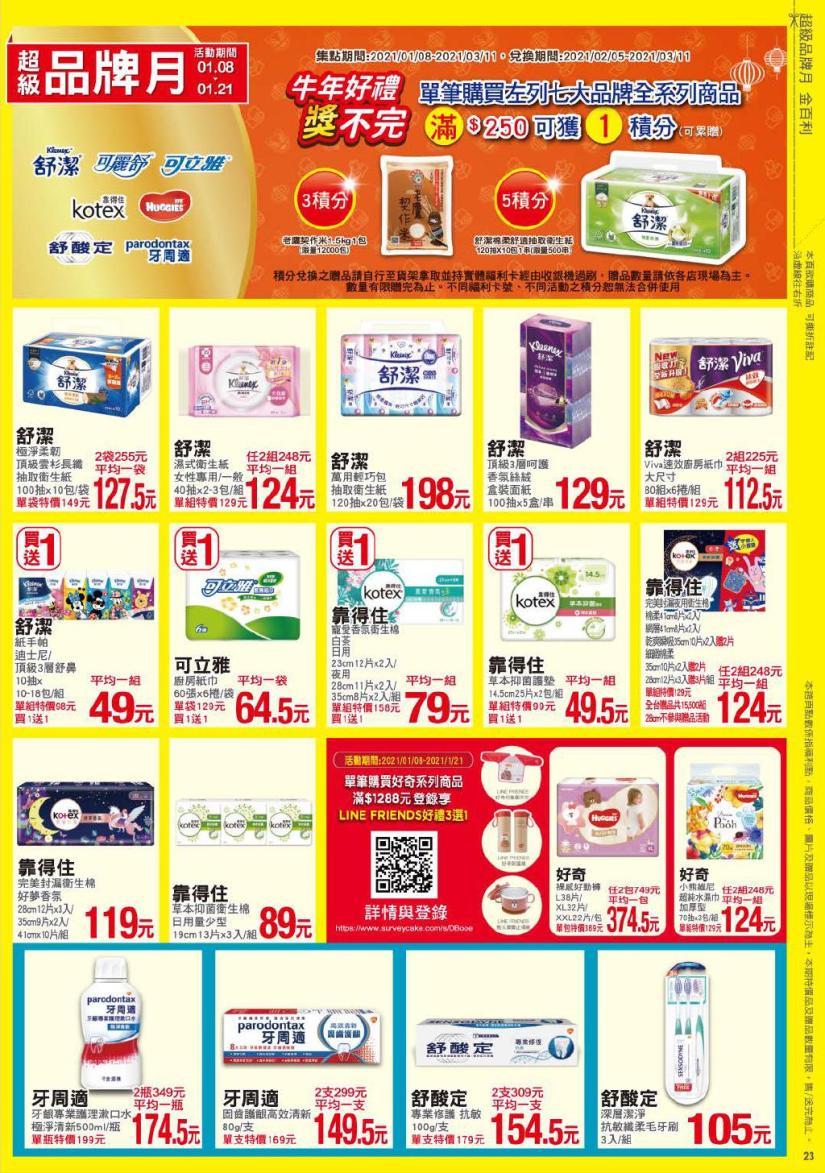 pxmart20210121_000023.jpg