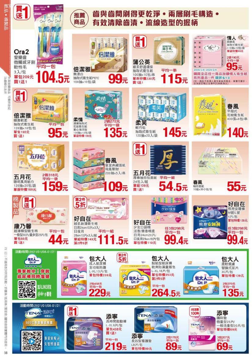 pxmart20210121_000038.jpg