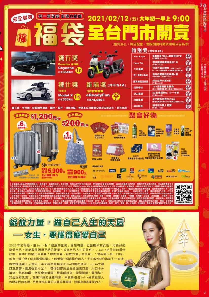 pxmart20210225_000003.jpg