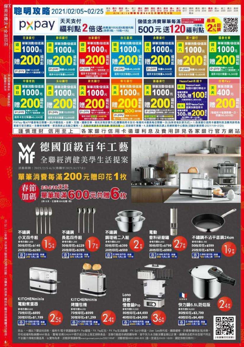 pxmart20210225_000006.jpg