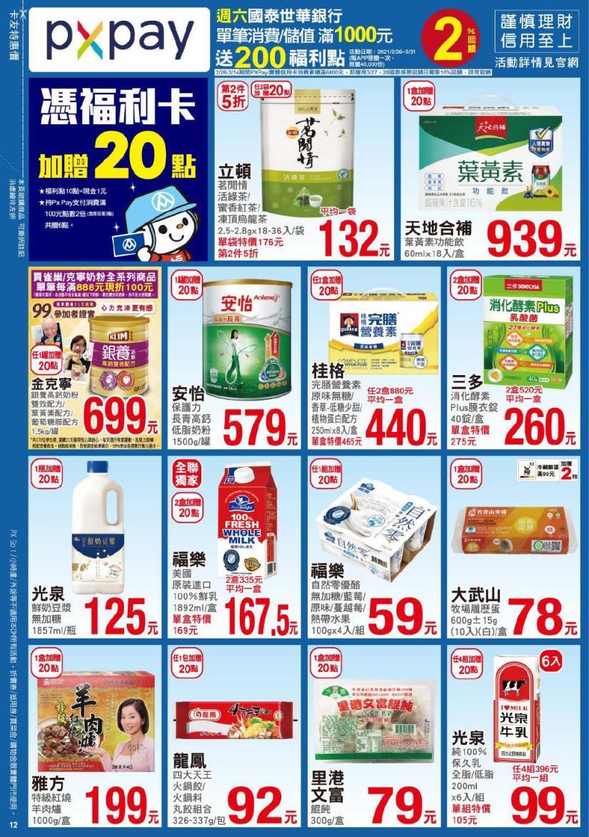 pxmart20210311_000012.jpg