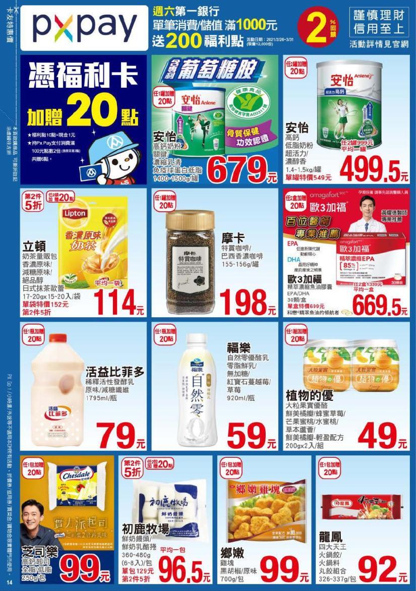 pxmart20210325_000014.jpg