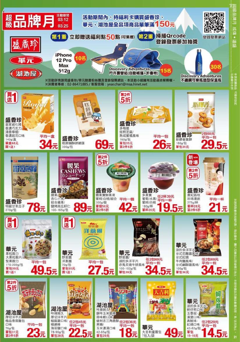 pxmart20210325_000021.jpg