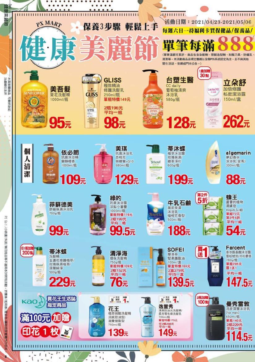 pxmart20210506_000008.jpg